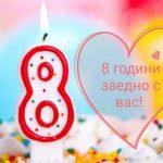 8-ми рожден ден на Фрейле – Ден на отворени врати