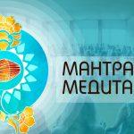 Мантра медитация 30.10.2019